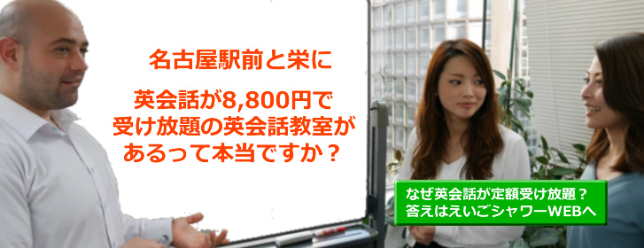 まずは体験授業へ!えいごシャワー名古屋駅前校・栄校