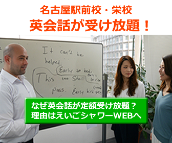 名古屋駅・栄の英会話教室 えいごシャワー
