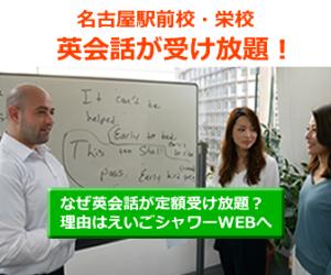 名古屋・栄で英会話が受け放題!えいごシャワー